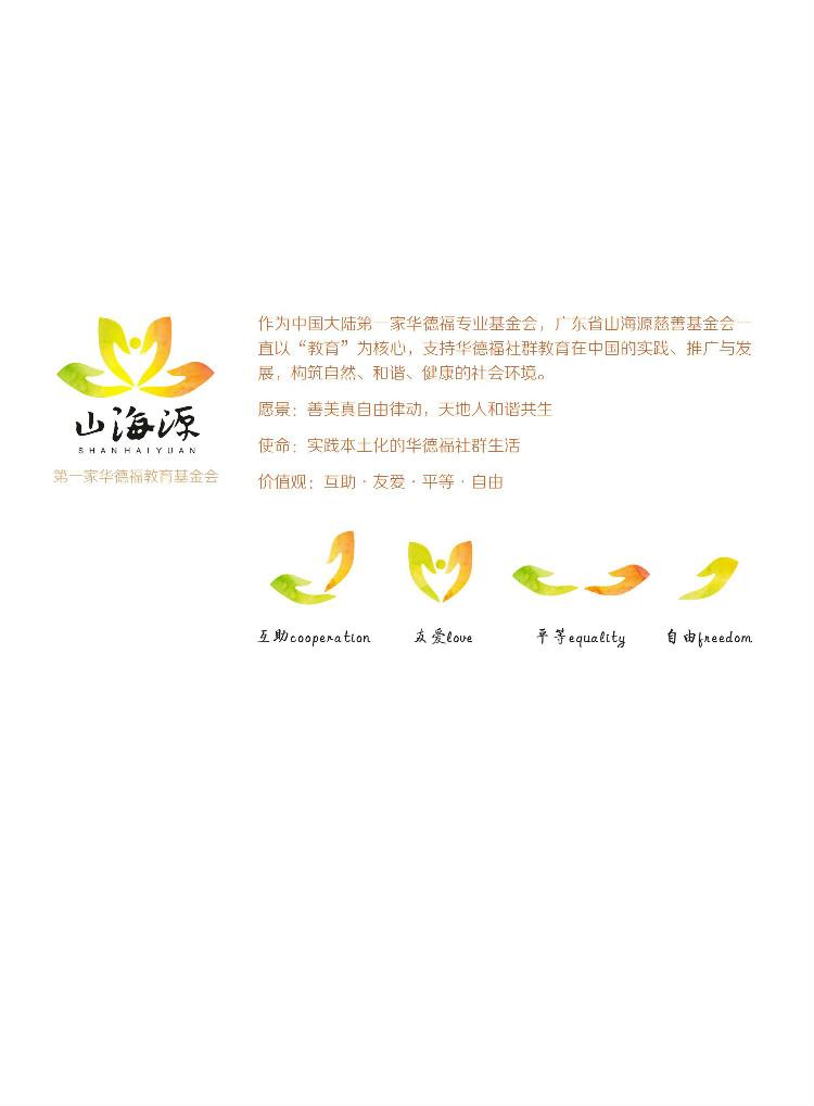 山海源慈善基金会2013年年报下载