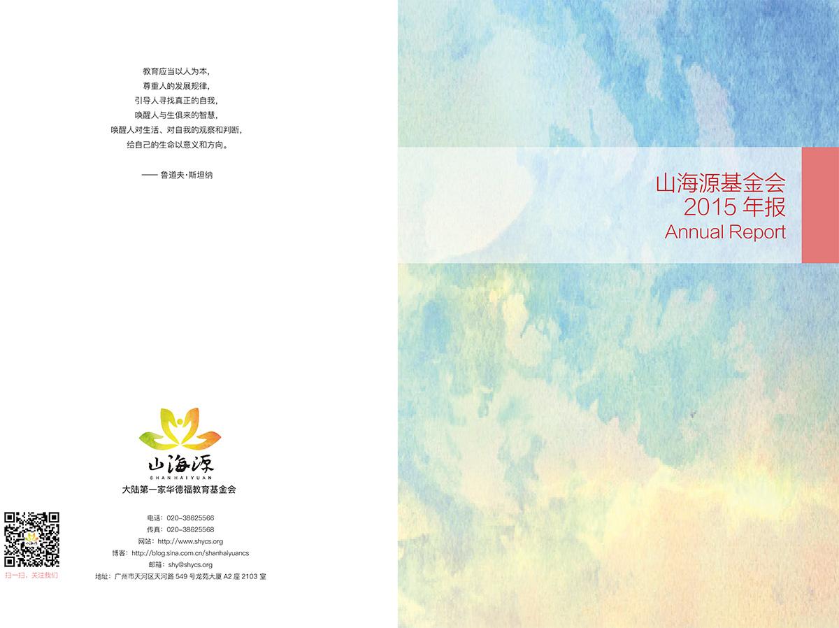 山海源慈善基金会2015年年报下载