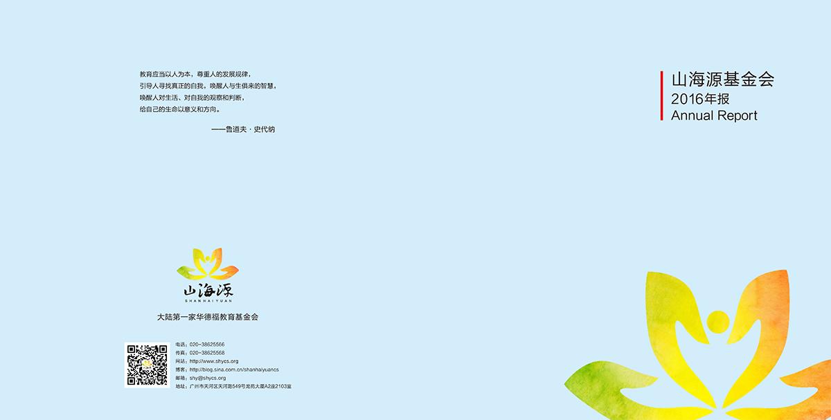 山海源慈善基金会2016年年报下载