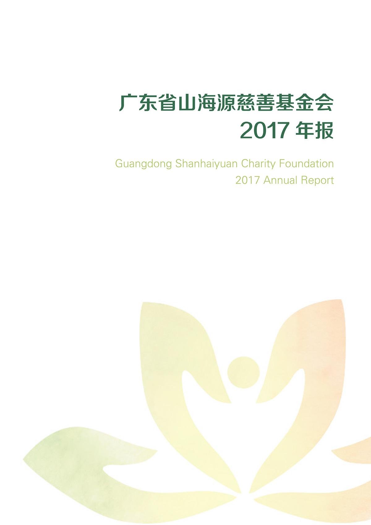山海源慈善基金会2017年年报下载