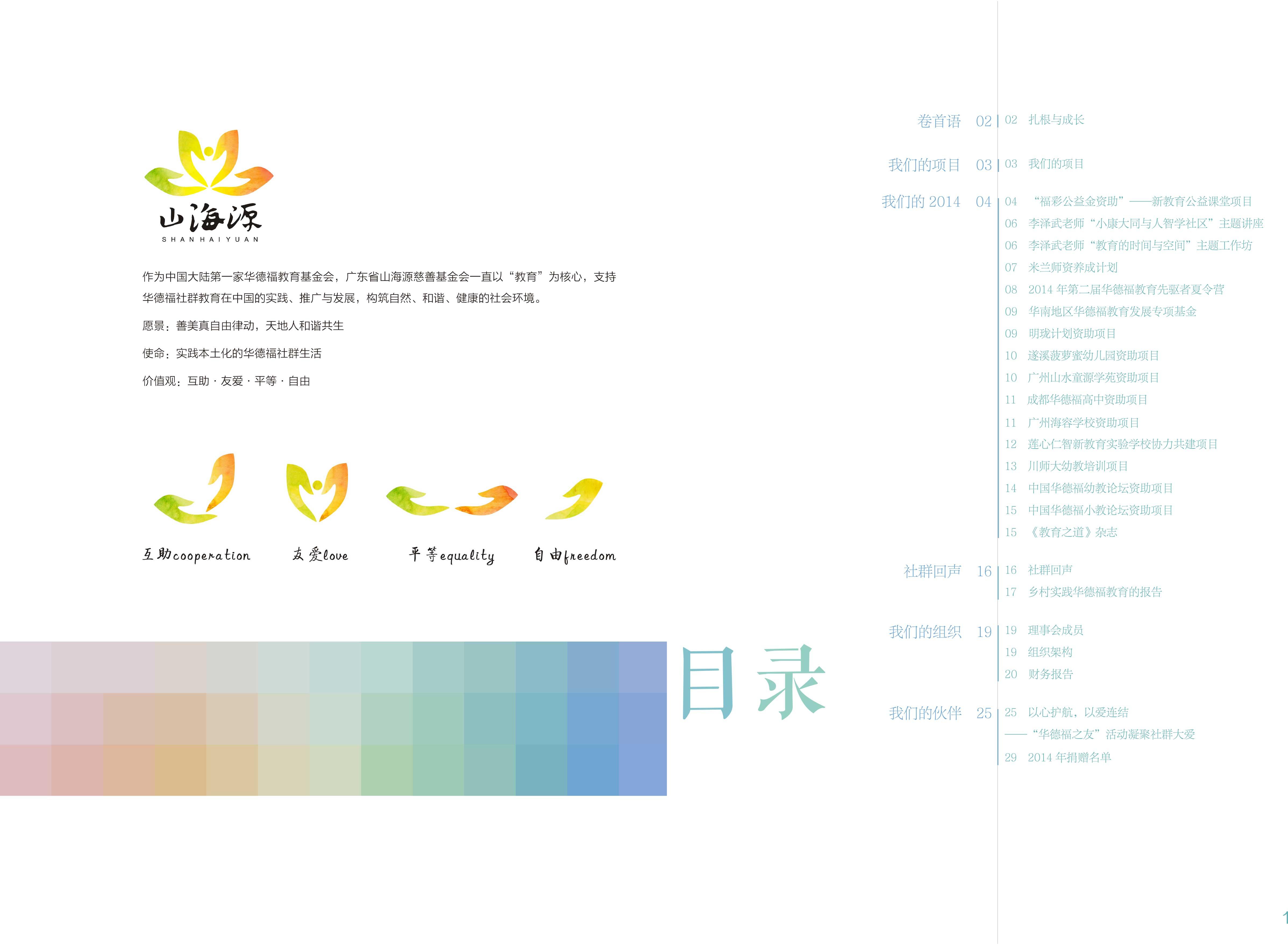 山海源慈善基金会2014年年报下载