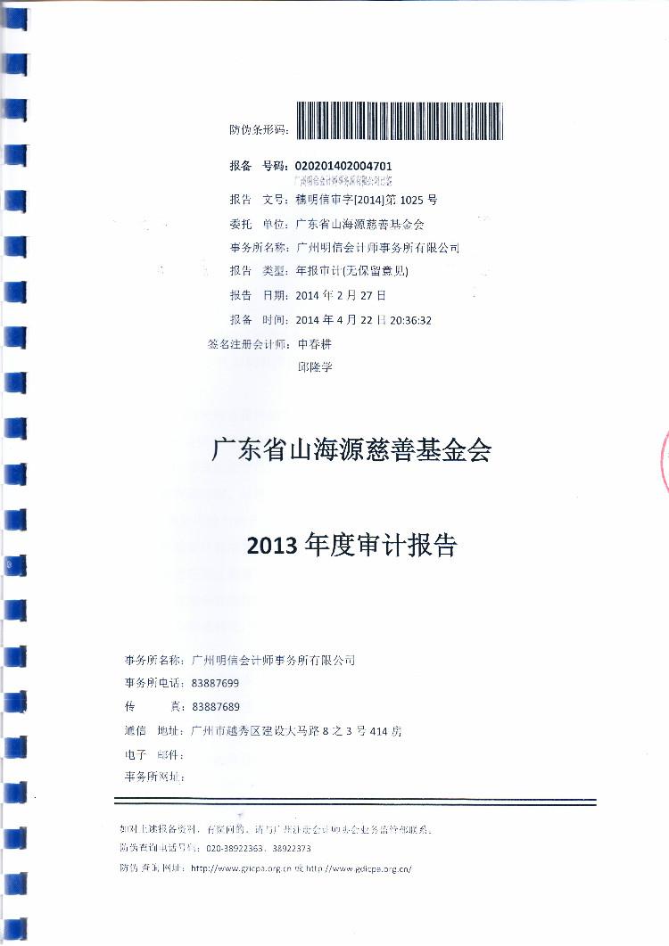 2013年基金会年度工作报告
