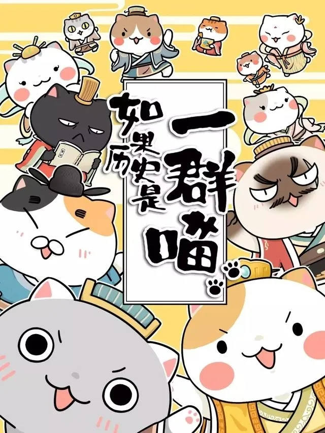 flash宣传动画制作假如历史是一群喵,让你轻松了解中国历史
