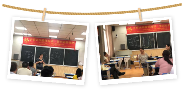 乡育未来|为黔南乡村教师注入全科教学的新鲜血液