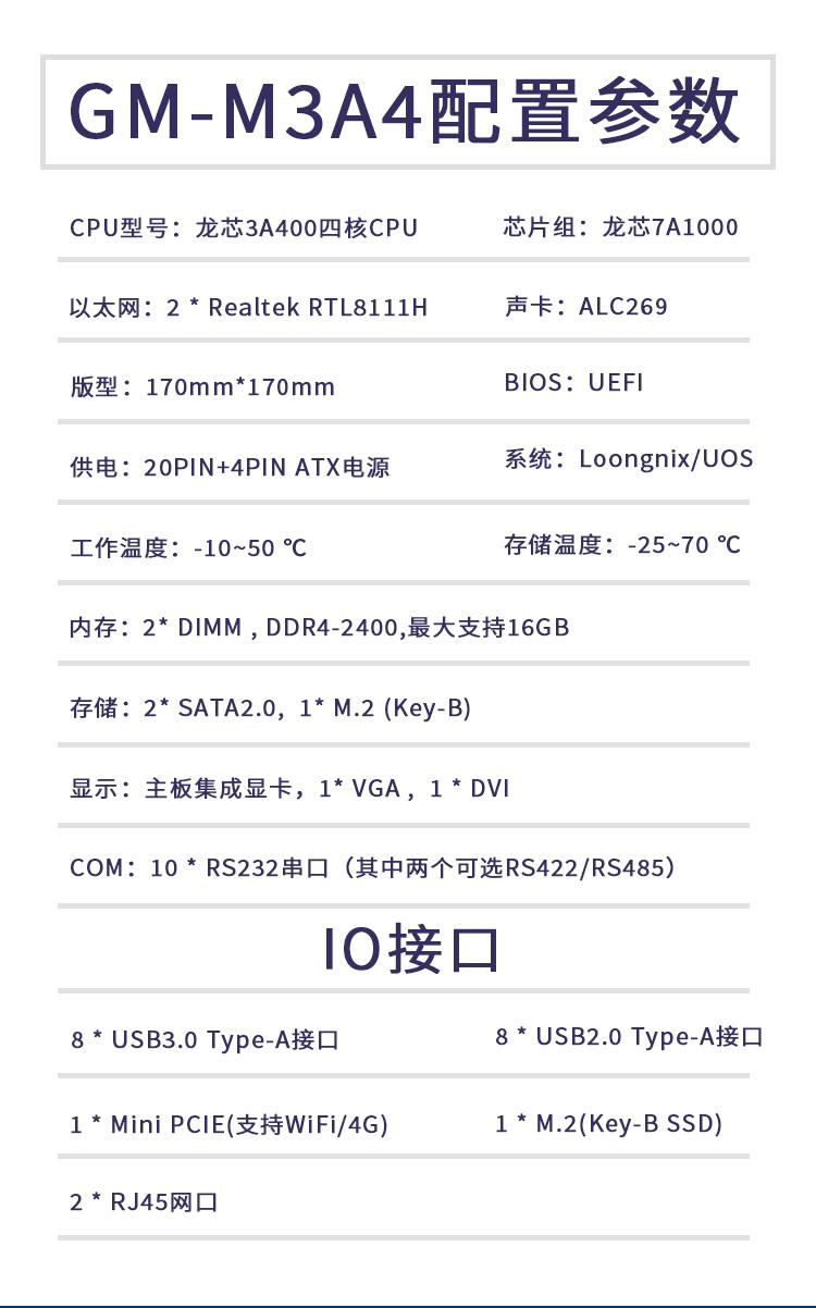 【更新升级】高能计算机推出龙芯3A4000 Mini-ITX主板