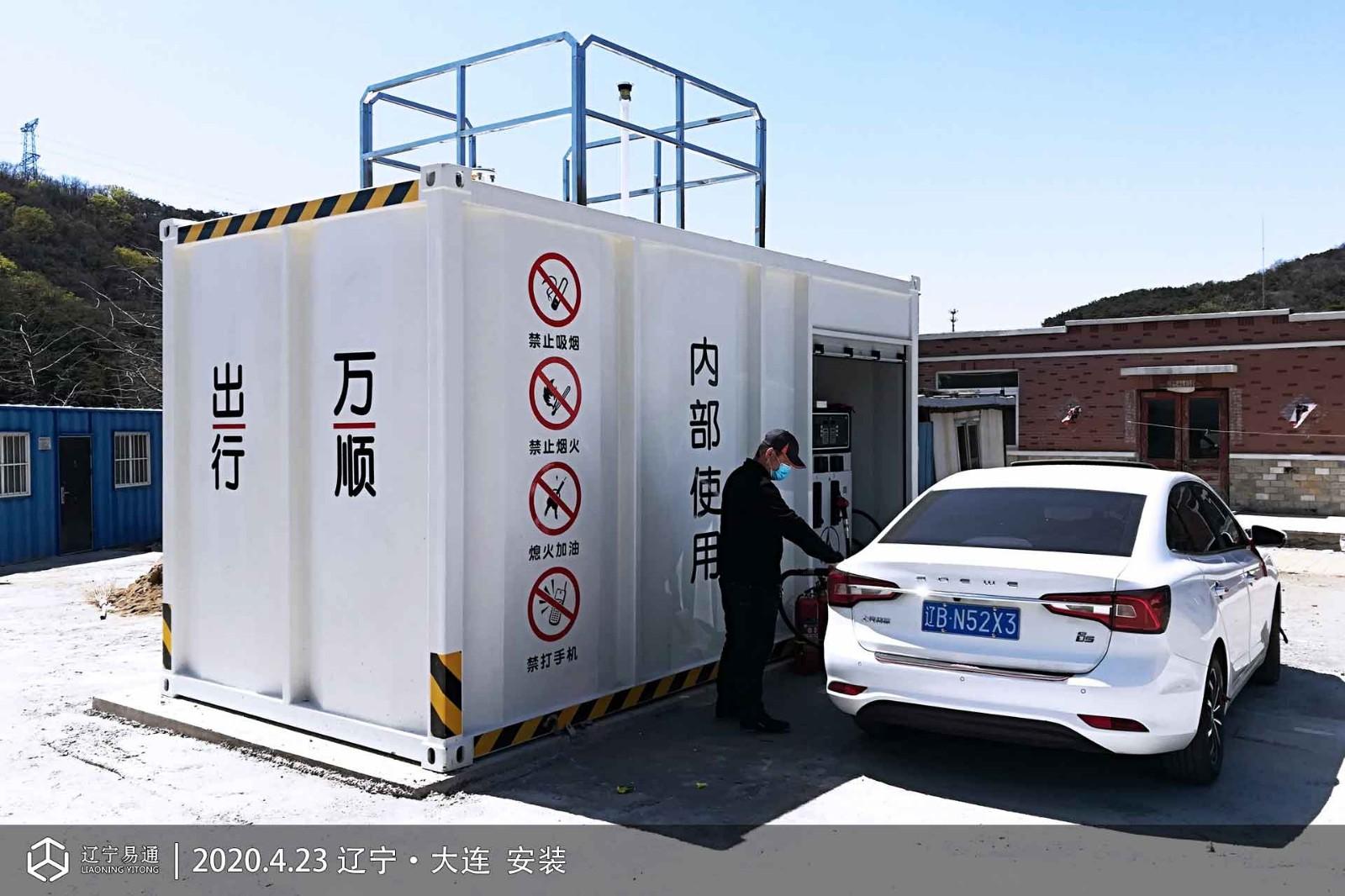 2020年4月23日 大连 15立方 阻隔ios雷竞技撬装加油装置安装调试完毕