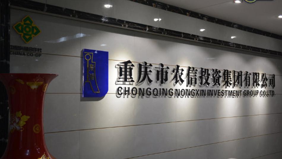 重庆农信公司成功更名为重庆农信集团