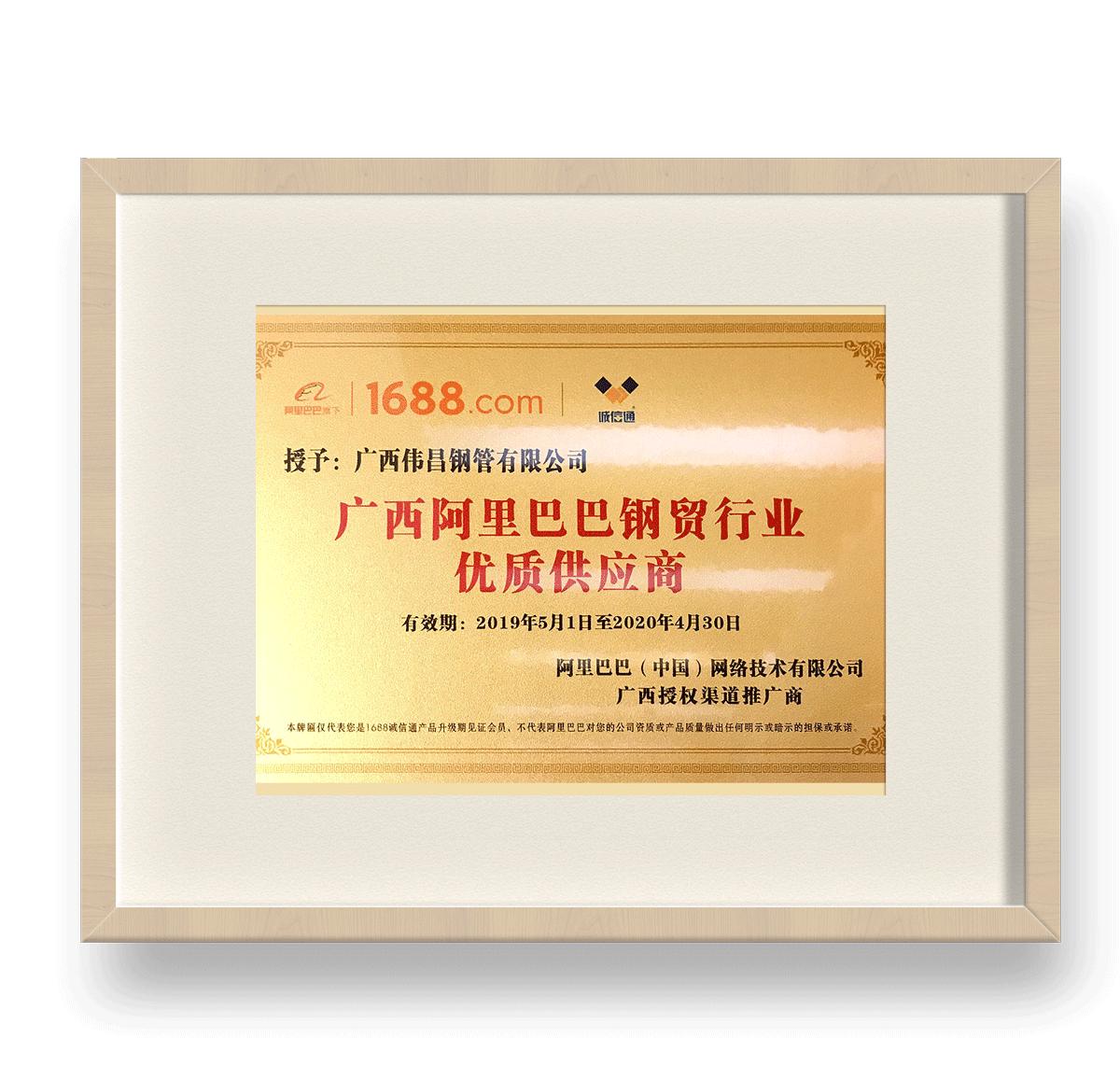 广西阿里巴巴钢贸行业优质供应商