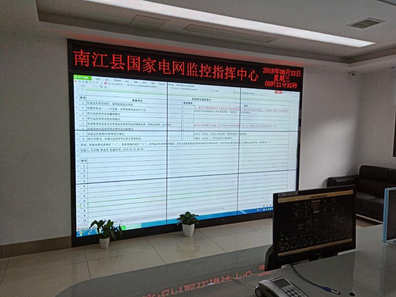 南江县供电局高清液晶拼接屏项目