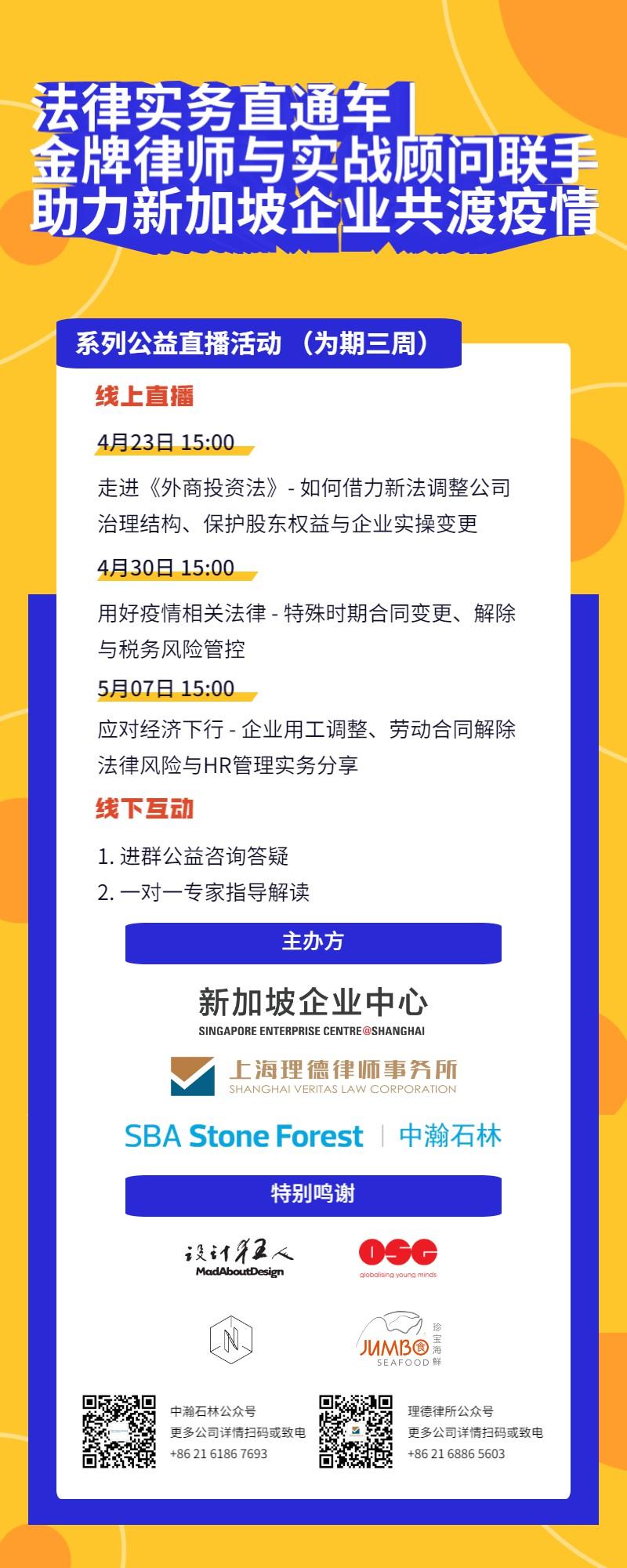 理徳律师事务所携手中瀚石林、新加坡企业中心推出系列公益课程