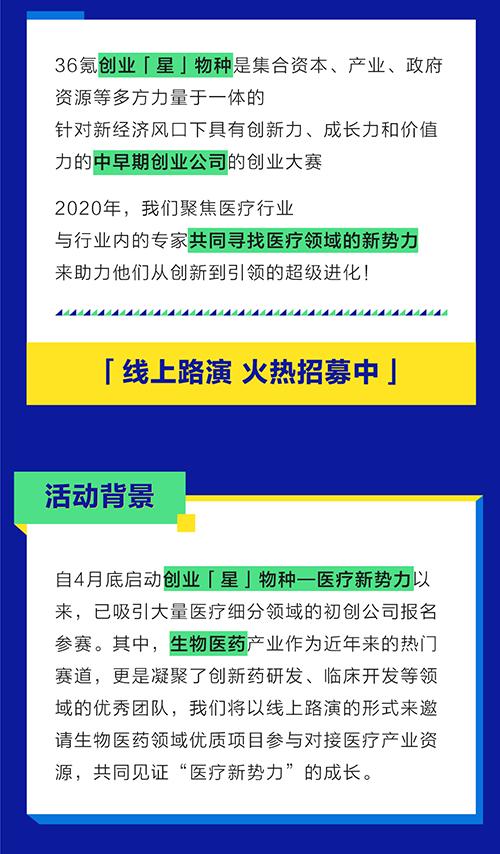 """寻找""""生物医药""""新势力—— 2020 年创业「星」物种大赛「春季赛」招募"""