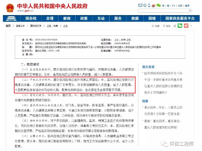6月荷风不解意,第21届中国环博会8月再会高朋!