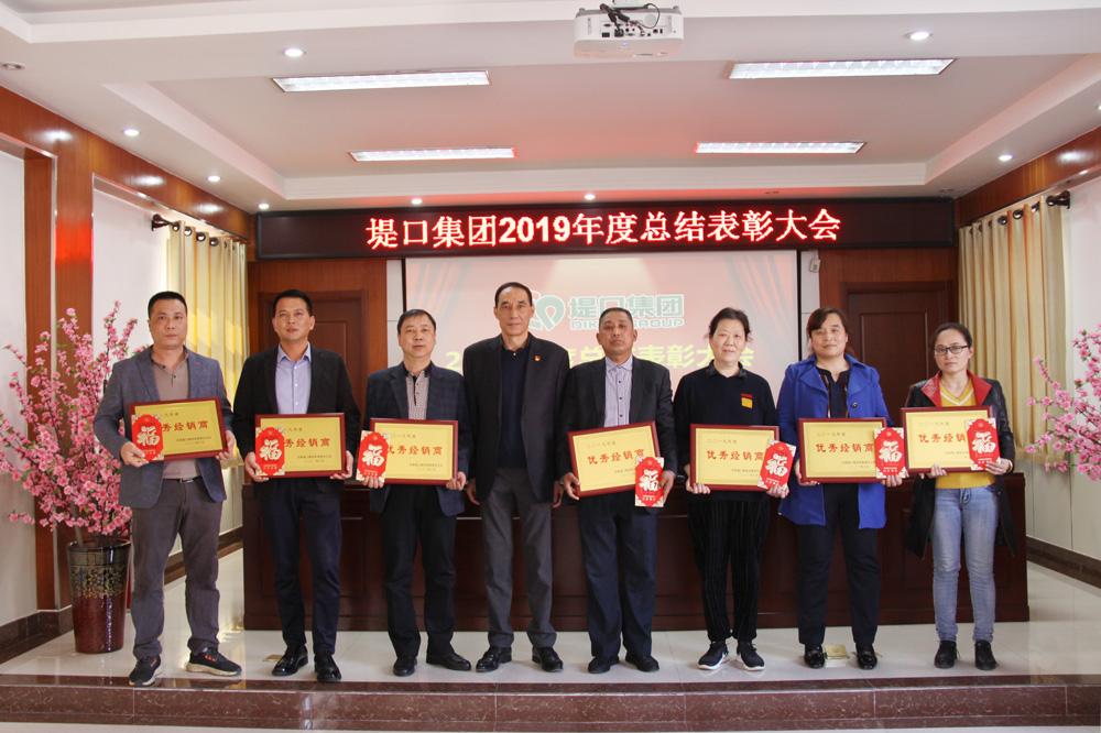 集团公司召开2019年度总结表彰大会