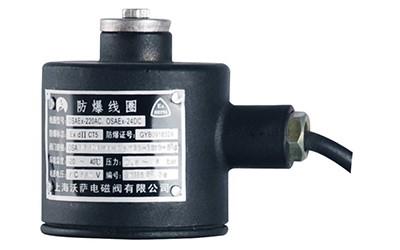 OSAEx220AC、OSAEx24DC-dIICT5防爆电磁线圈