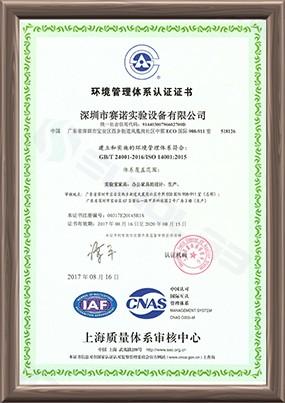 环境管理+职业健康体系认证证书