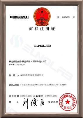 商标注册证(20类)