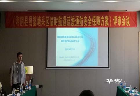 湘阴县易婆塘采区临时航道疏浚通航安全保障方案评审会在湖南长沙召开