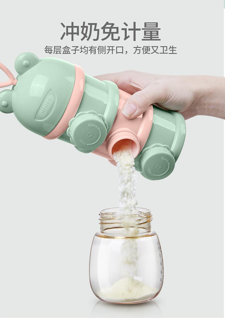 德国OIDIRE奶粉盒_大容量婴儿分层奶粉密封便携式