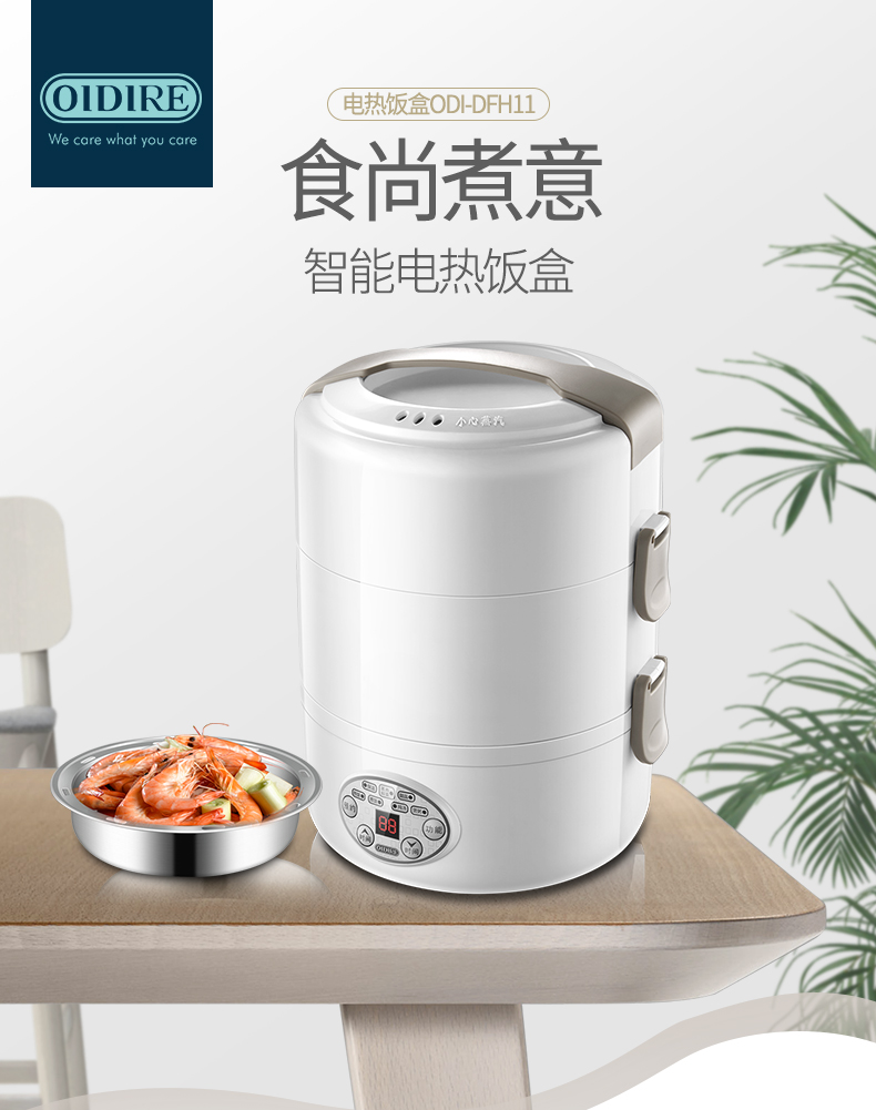 电热饭盒可插电自动加热保温