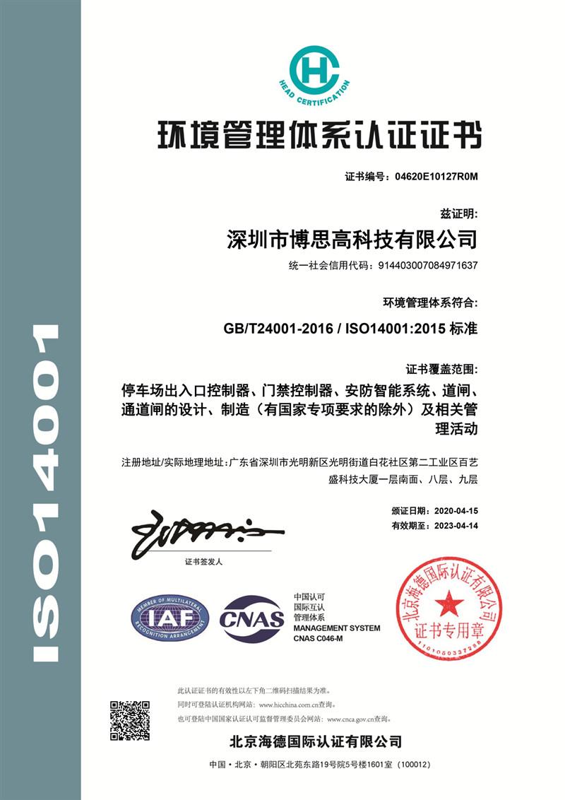 博思高科技再添二项国际体系认证