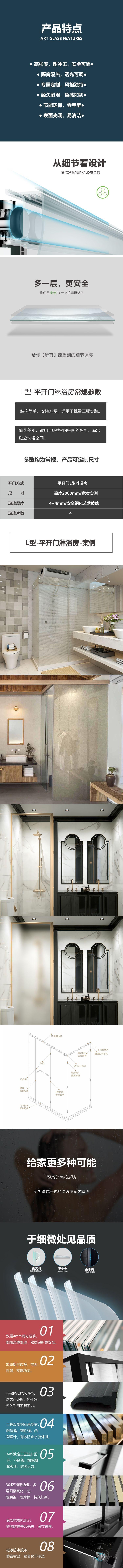 L型淋浴房