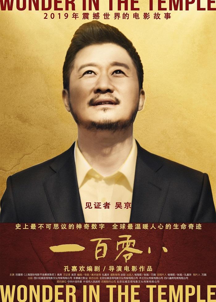 电影投资:《一百零八》亮相北影节 震撼视角还原2008汶川地震