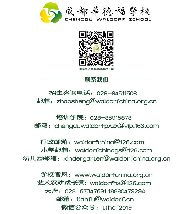 北京师范大学中国教育创新研究院华德福教育研究中心成立