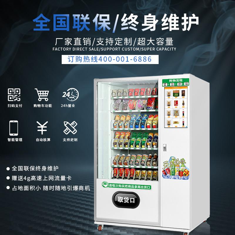 自动售货机的未来趋势会怎么呢?