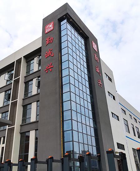 深圳市勤诚兴科技有限公司