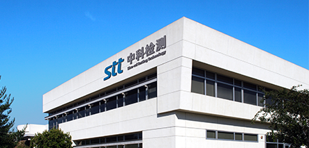 STT中科检测