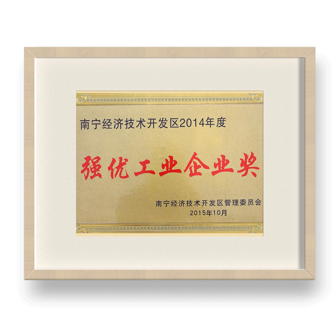 强优工业企业奖2014