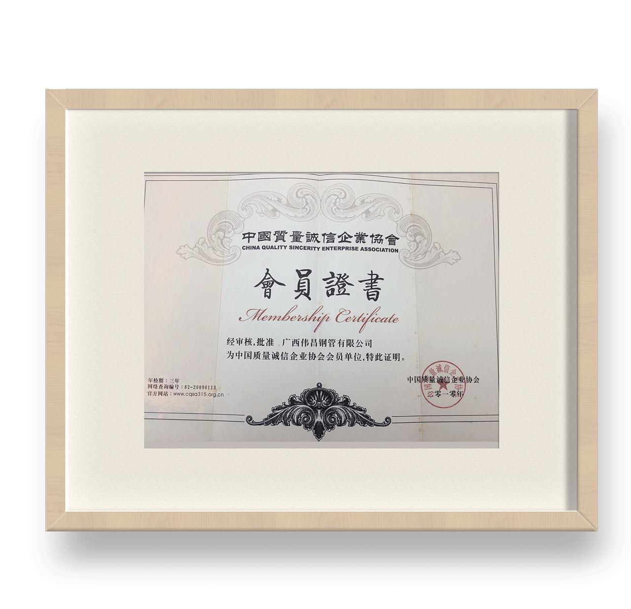 中国质量诚信企业协会会员单位