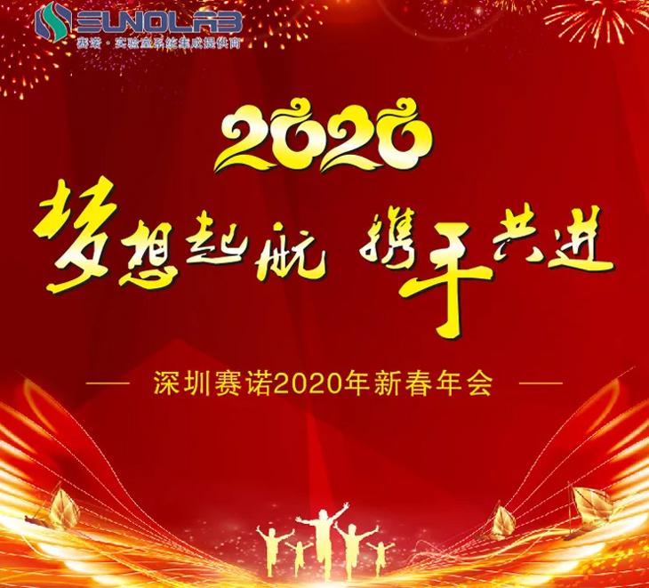 """""""梦想起航,携手共进""""深圳赛诺2020年年会圆满落幕"""