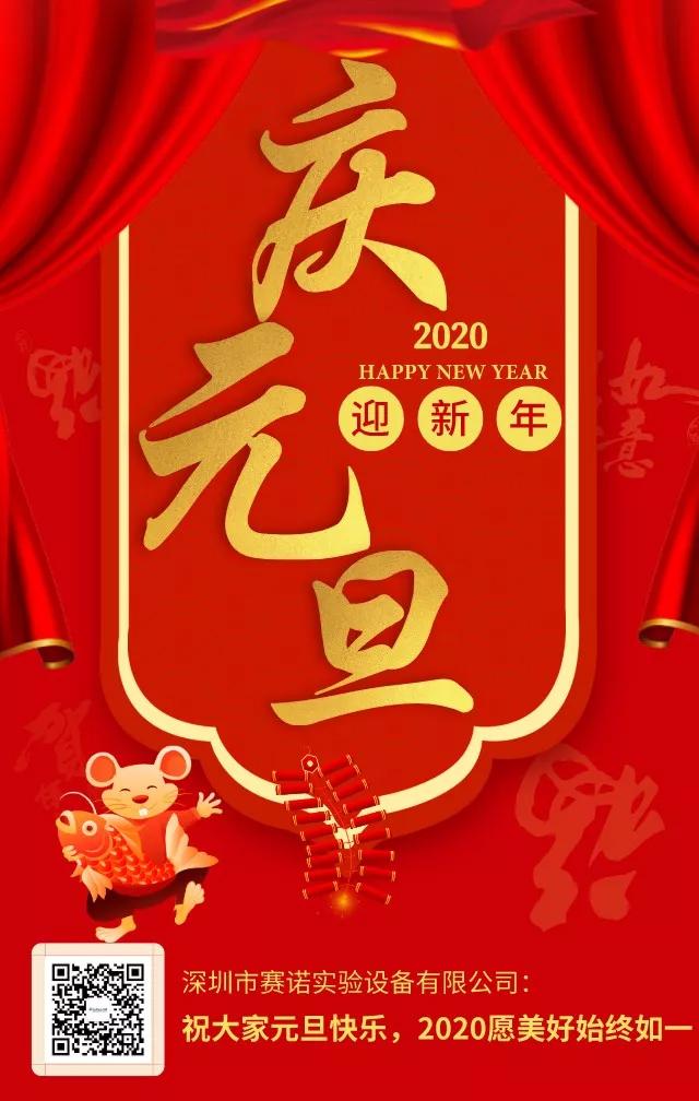 庆元旦,迎新年--深圳市赛诺实验设备有限公司祝大家元旦快乐