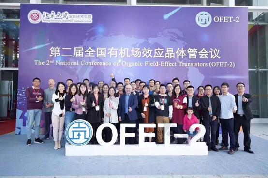 热烈祝贺第二届全国有机场效应晶体管会议(OFET-2)成功落幕