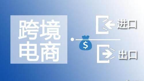 广州:1季度通过海关跨境电商平台进出口达65.1亿元,同比增长5.6%