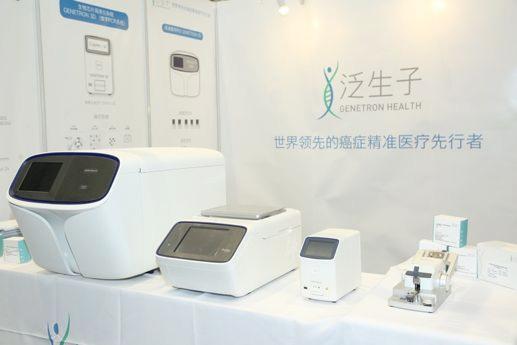 泛生子IVD系列产品亮相第八届中国病理年会