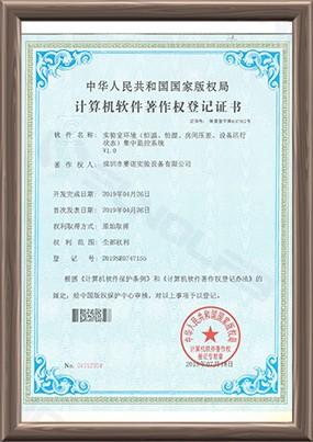 实验室环境集中监控系统登记证书