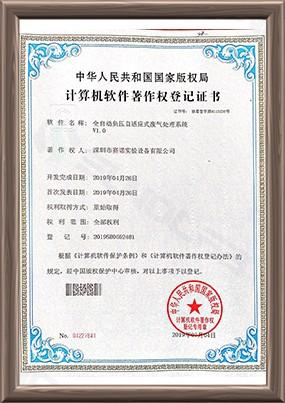 废气处理系统登记证书