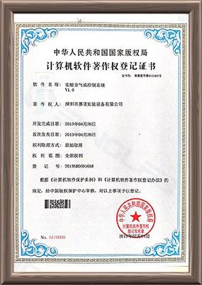 实验室气流控制系统登记证书