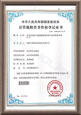 应急处理系统软件等级证书