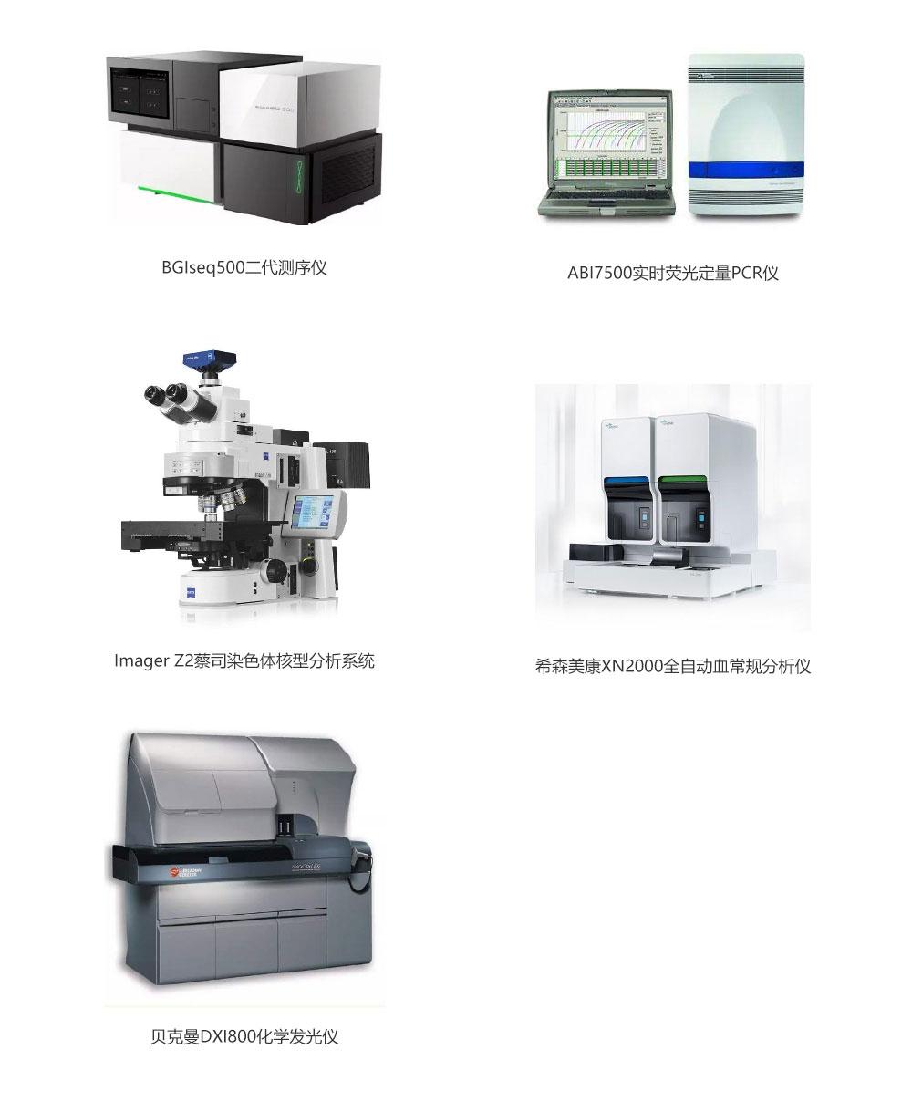 产前诊断实验室