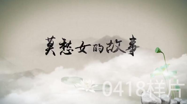 MG动画宣传片带你了解古风插画莫愁女的故事