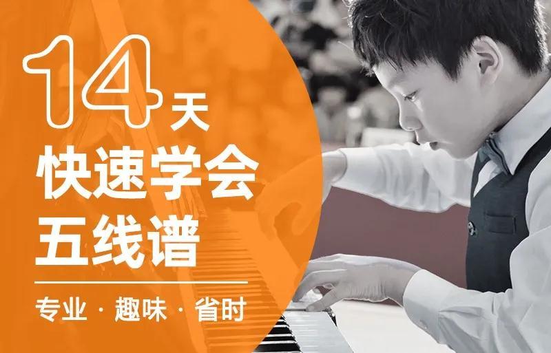 零基础在线学习五线谱只需14天!
