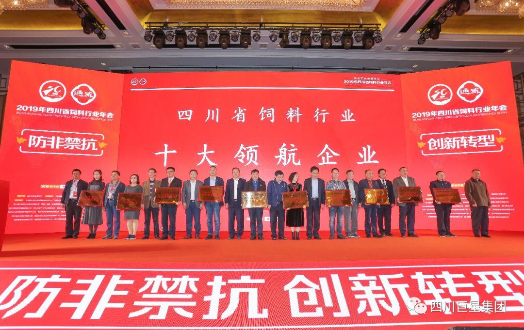 """亚博app下载农牧获评""""四川省饲料行业十大领航企业"""""""