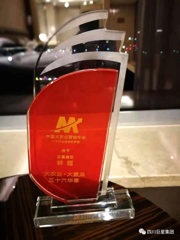乐山巨星总经理林超荣获2019大农业·大赢枭三十六华章功勋人物奖