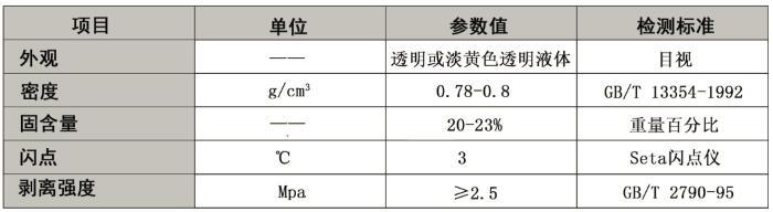 硅胶粘接剂-7020M
