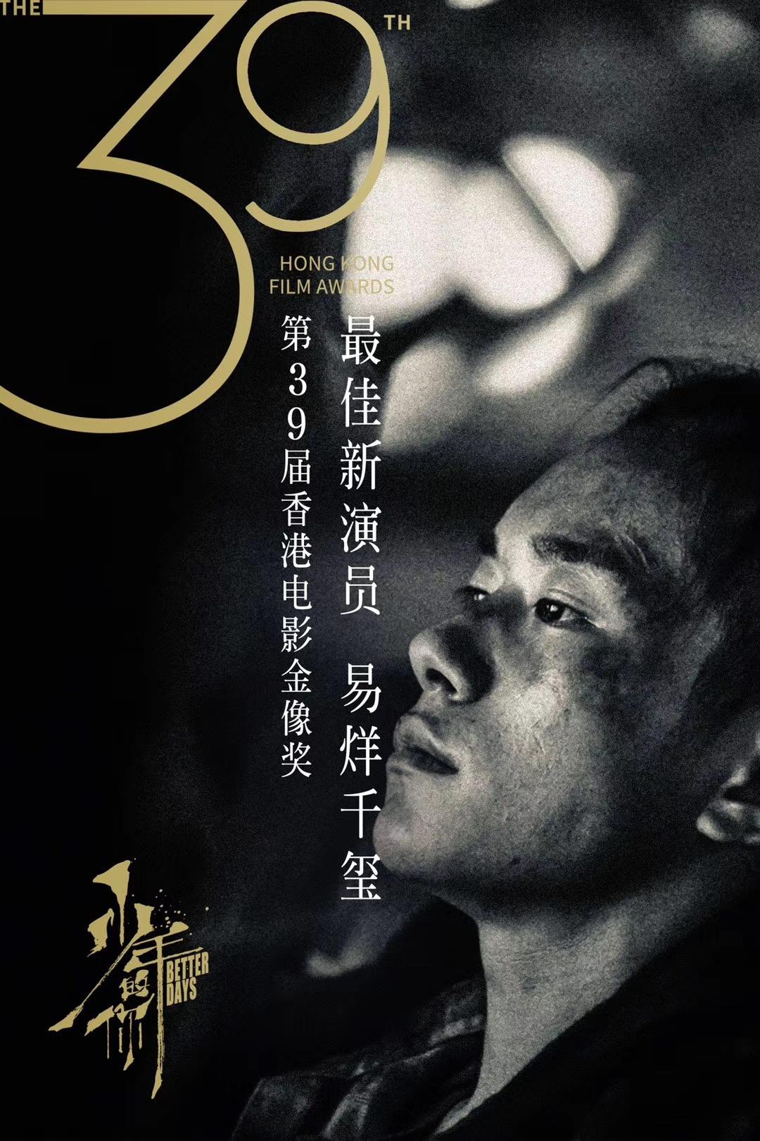 电影投资:《少年的你》横扫金像,演员易烊千玺,再努力!
