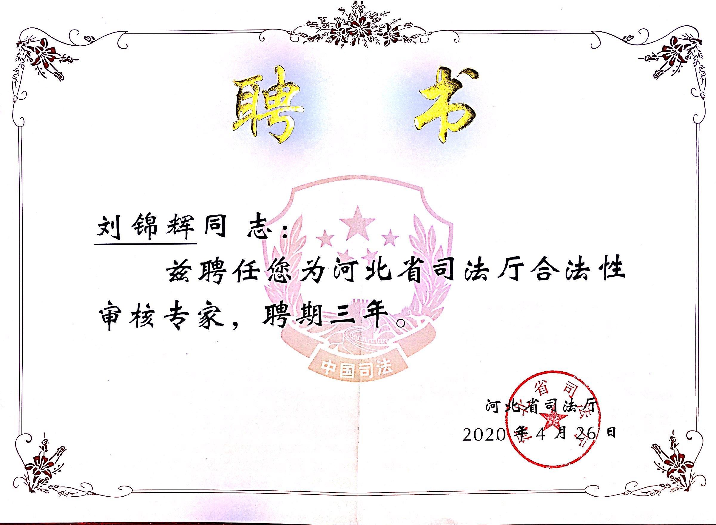 刘锦辉伟德国际1946官方下载入选河北省司法厅合法性审核专家组