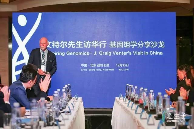 """探秘基因之境""""J.Craig Venter先生访华行——基因组学分享沙龙""""扬帆起航"""